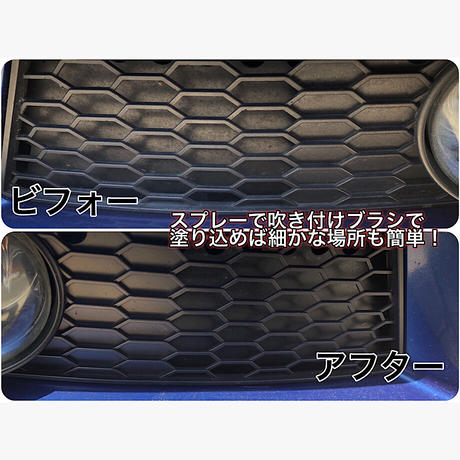 Black Protection 200ml 付属品あり(ブラックプロテクション:外装内装黒素材保護・艶出しコート:タイヤワックス)