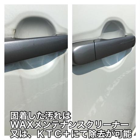 水が大量に使用できない方に大人気!ルッソグロス・KTC+・WAXメンテナンスクリーナーセット