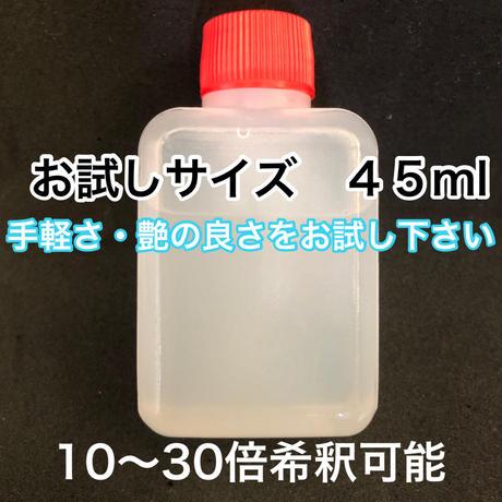 ルッソグロス(液体カルナバロウワックス) お試し量 45ml 施工説明書付き