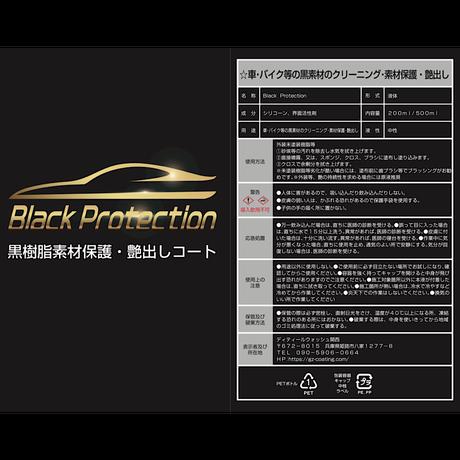 ブラックプロテクション お試し量(10ml × 5) スポンジ付き