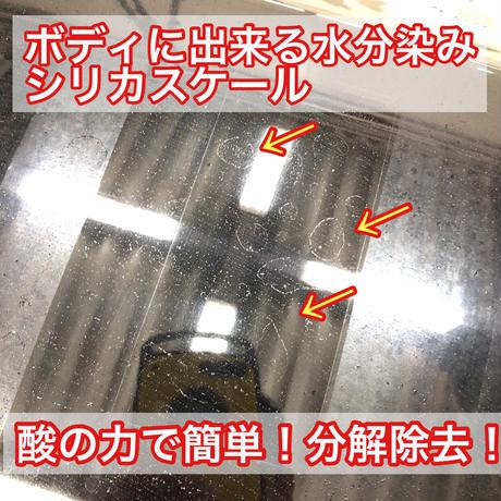 シリカスケール除去剤PRO40ml(DIY希釈濃度なら80ml)お試しサイズ (雨染み・ガラスのウロコ染み・黒ずみ汚れ・ブレーキダスト汚れ除去)