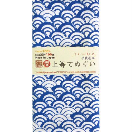〔手拭壱本〕ちょっと長めの100センチ 上等手ぬぐい 青海波 柄(約33×約100㎝)