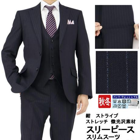 【21-2YCC02】スーツ メンズ スリーピース スリムスーツ 紺 ストライプ ストレッチ 秋冬