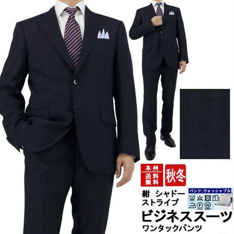 【21-2Y5C01】 ビジネススーツ 紺 シャドー ストライプ 秋冬 ワンタックパンツ