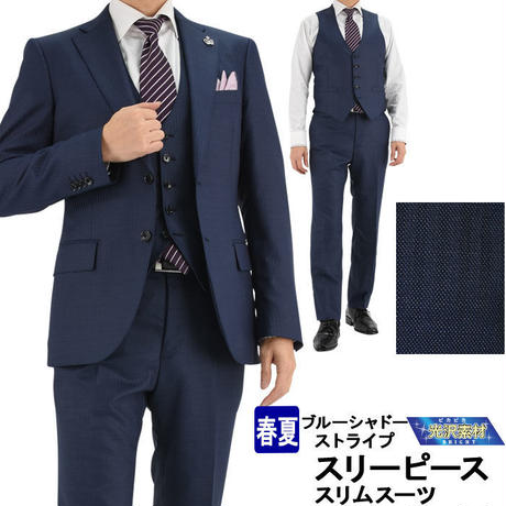 【22-1JCC35】スーツ メンズ スリーピース スリムスーツ ブルー シャドー ストライプ 光沢素材 春夏
