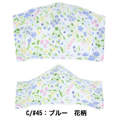 【31431】マスク 洗える 日本製 立体マスク 花柄 裏面 綿 100% ダブルガーゼ 2重構造 布マスク おしゃれマスク エチケットマスク こだわりのマスク 家庭用マスク  のコピー