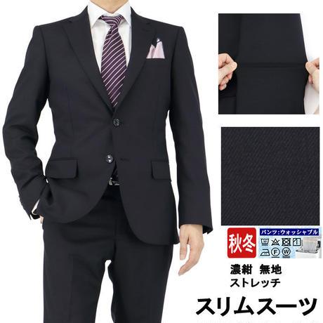 【11-2YSC03】スーツ メンズ スリムスーツ ビジネススーツ 濃紺 無地 ストレッチ 秋冬