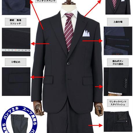 【11-2Y6C01】 ツーパンツスーツ メンズスーツ 濃紺 無地 ストレッチ 秋冬 ワンタック