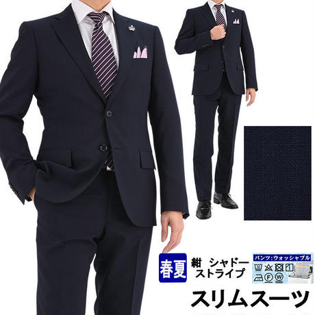 【21-1JSC35】スーツ メンズ スリムスーツ ビジネススーツ 紺 シャドー ストライプ スラックスウォッシャブル 春夏