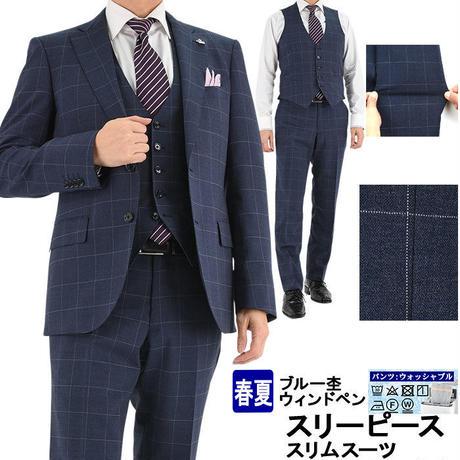 【32-1JCC31】スーツ メンズ スリーピース スリムスーツ ブルー杢 ウィンドペン(チェック柄)スラックスウォッシャブル 春夏