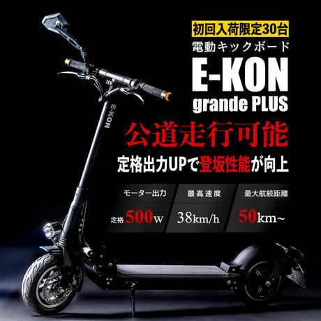 E-KON grande PLUSの車体