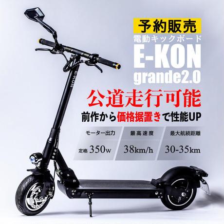 E-KON grande 2.0