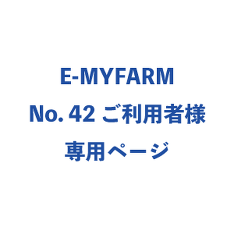 E-MYFARM区画No. 42ご利用者様向け特別価格(2020年1月〜3月の3ヶ月分用)