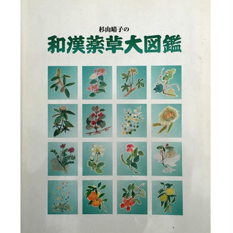 杉山晴子の著書 和漢薬草大図鑑