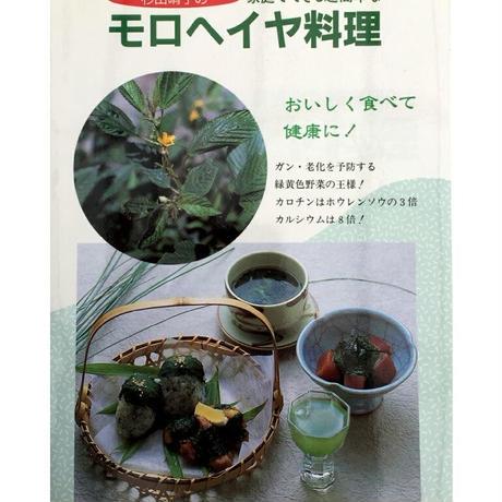 杉山晴子の著書 モロヘイヤ料理