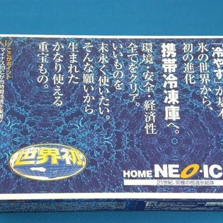 お得!! ホームネオアイス(-13℃)ハード 550ml 3個セット