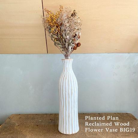 花瓶 No.19 BIG ホワイト 一輪挿し 木製 ドライフラワー フラワーベース 玄関 ニッチ