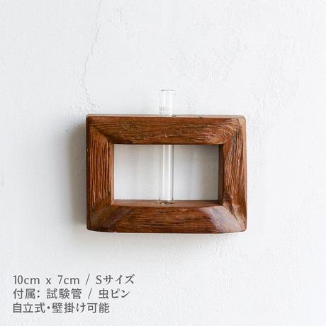 【セット商品】古材 一輪挿し Sサイズ(10cm x 7cm) & SSサイズ(6.5cm x 6cm) フラワー フレーム (壁掛け・自立) 試験管付き
