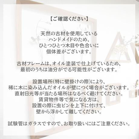【セット商品】 古材 + アイアン 一輪挿し & SSサイズ(約6.5cm x 6.0cm) 一輪挿し (壁掛け・自立式) ドライフラワー 生花 試験管