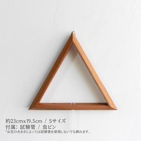 【セット販売】 壁掛け 三角形 一輪挿し S(約23cmx19.5cm) + Mサイズ(約30cmx26cm) ドライフラワー / 生花 フレーム (試験管付き)