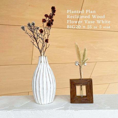 花瓶 No.20 BIG ホワイト + 一輪挿し 19/20/22 木製 【2点セット】 ドライフラワー フラワーベース 玄関 ニッチ ギフト