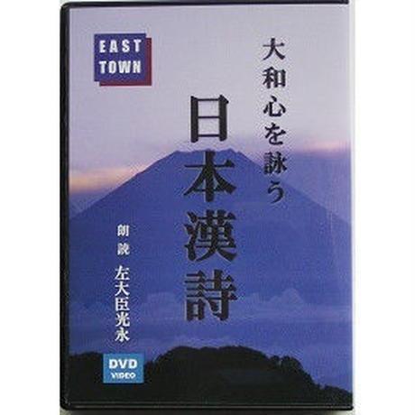 大和心を詠う 日本漢詩DVD