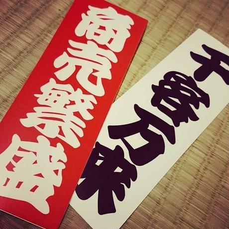 FLOOD OF CUSTOMERS STICKER -  千客万来 ステッカー / 漢字 カスタム