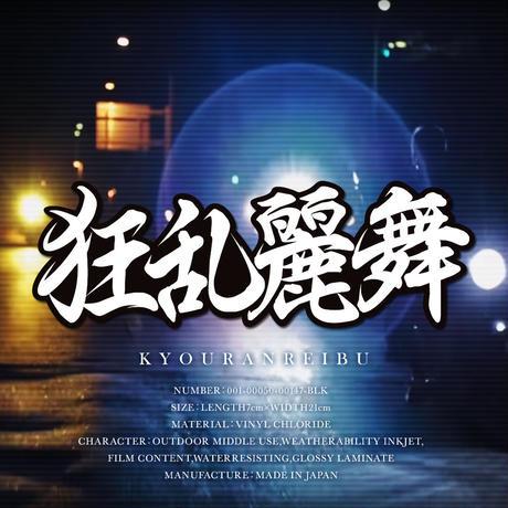 KYOURANREIBU - 狂乱麗舞 ステッカー / 旧車 カスタム