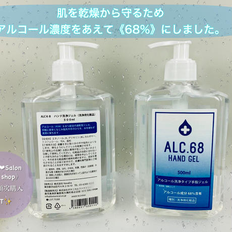 ALC68 ハンド洗浄 ジェル