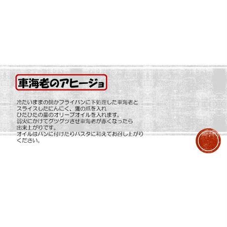活け車海老(20g×20本 400g入り)