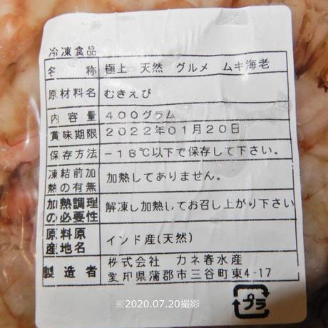 グルメムキ海老(天然フラワー海老)1パック400g(冷凍)