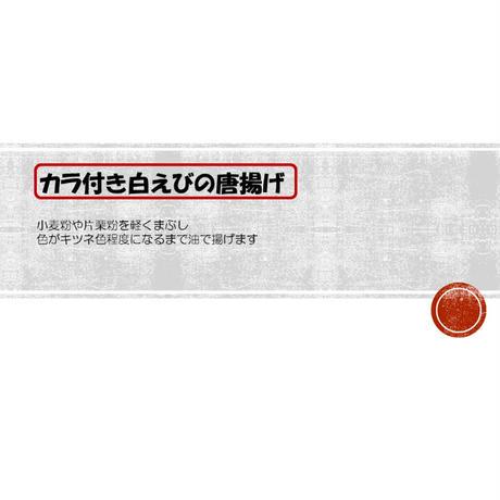 富山の殻付き白海老 200g×2枚(冷凍)