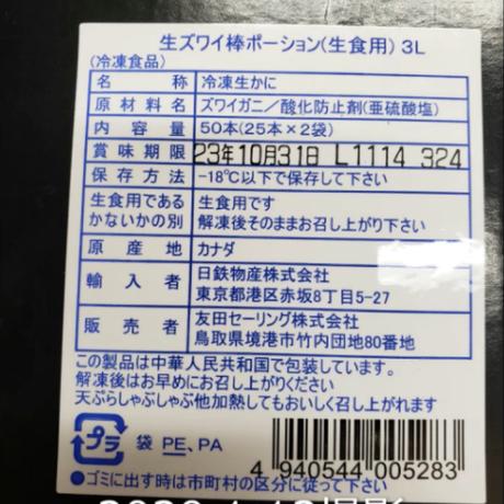 生ズワイがに 棒ポーション50本入り(冷凍)