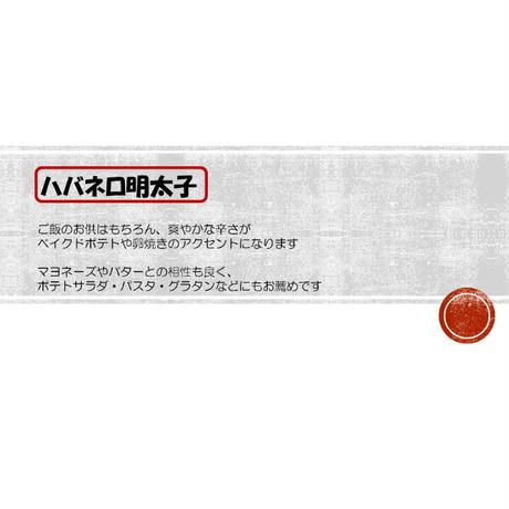 ハバネロ明太子(切れ子)500g  ×1箱(冷凍)