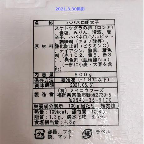 ハバネロ明太子(切れ子)500g  ×2箱セット(冷凍)