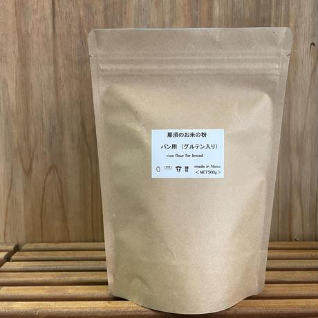 米粉パン専門店の米粉(グルテン入り・パン用)