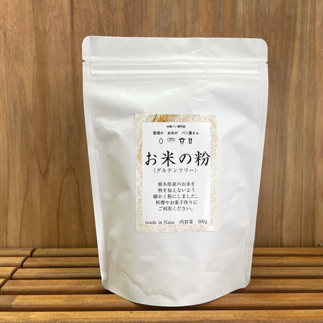 米粉パン専門店の米粉(グルテンフリー)