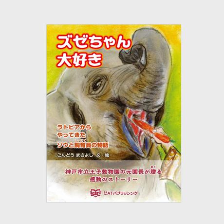 ズゼちゃん大好き~ラトビアからやってきたゾウと飼育員の物語