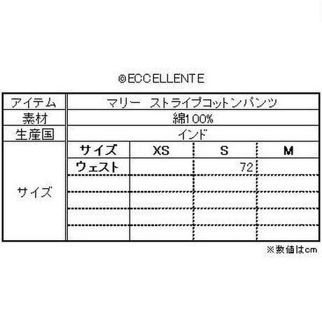【プライマーク】PRIMARK x DISNEY マリーちゃんコットンストライプボトム