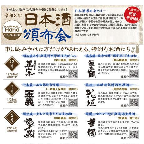 【北海道・沖縄県へお届け】リカーワールド華 日本酒頒布会2021【送料込】