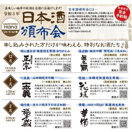 【福井県内お届け】リカーワールド華 日本酒頒布会2021【送料込】
