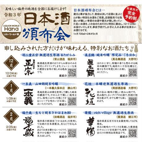 【福井県外へお届け(北海道・沖縄以外)】リカーワールド華 日本酒頒布会2021【送料込】