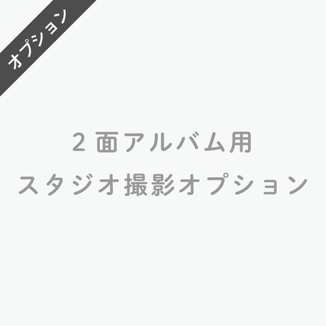 2面アルバム用スタジオ撮影オプション