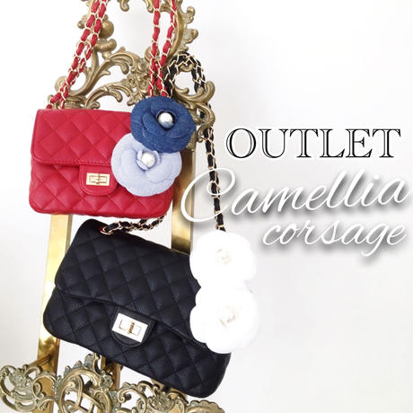 outlet カメリアコサージュ