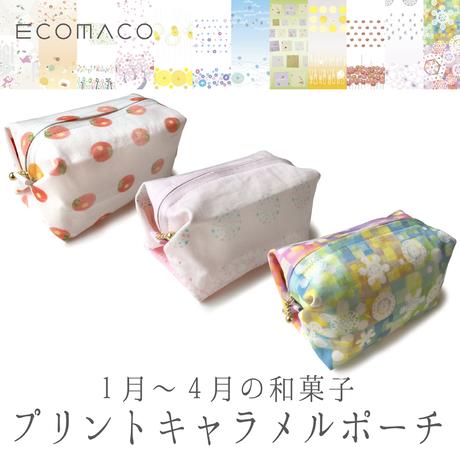 和菓子プリント キャラメルポーチ /10月/11月/12月