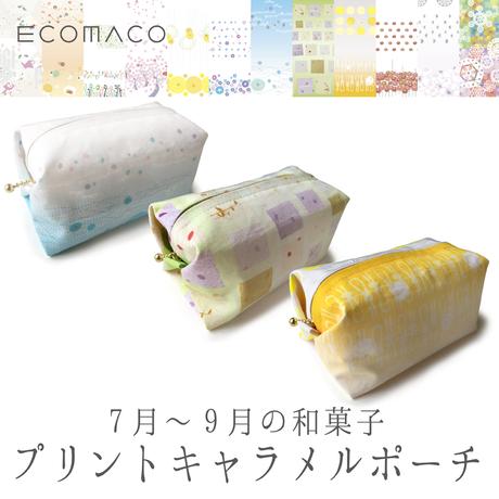 和菓子プリント キャラメルポーチ /7月/8月/9月