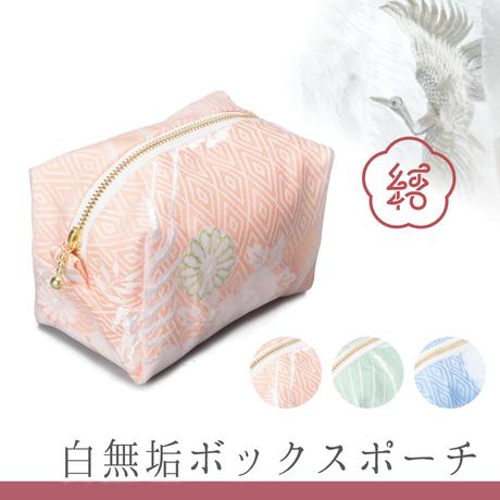 白無垢ボックスポーチ / 杏/青竹/淡藤