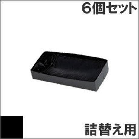 DLP-A(0311230) ( B ) ブラック サブリボン 詰替え用 Fujitsu(富士通) 汎用新品 (6個セットで、1個あたり4300円です。)