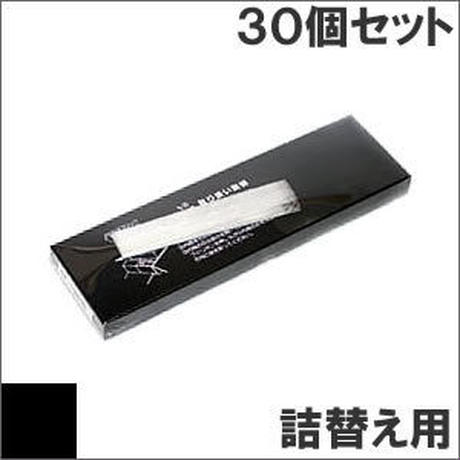 EF-1261N  / KLP-170D (B) ブラック サブリボン 詰替え用 NEC(日本電気) 汎用新品 (30個セットで、1個あたり1700円です。)