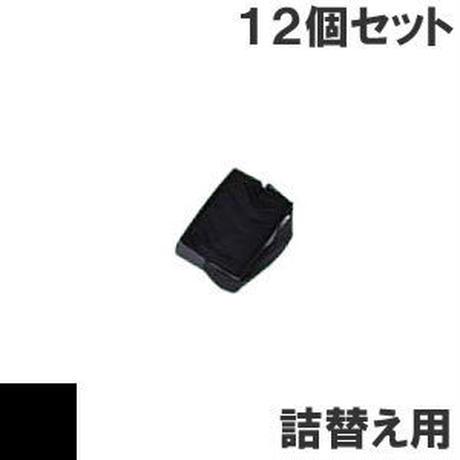 5577-G02 / S02 / 38F5676 ( B ) ブラック サブリボン 詰替え用 IBM(アイビーエム)Ricoh(リコー) 汎用新品 (12個セットで、1個あたり600円です。)